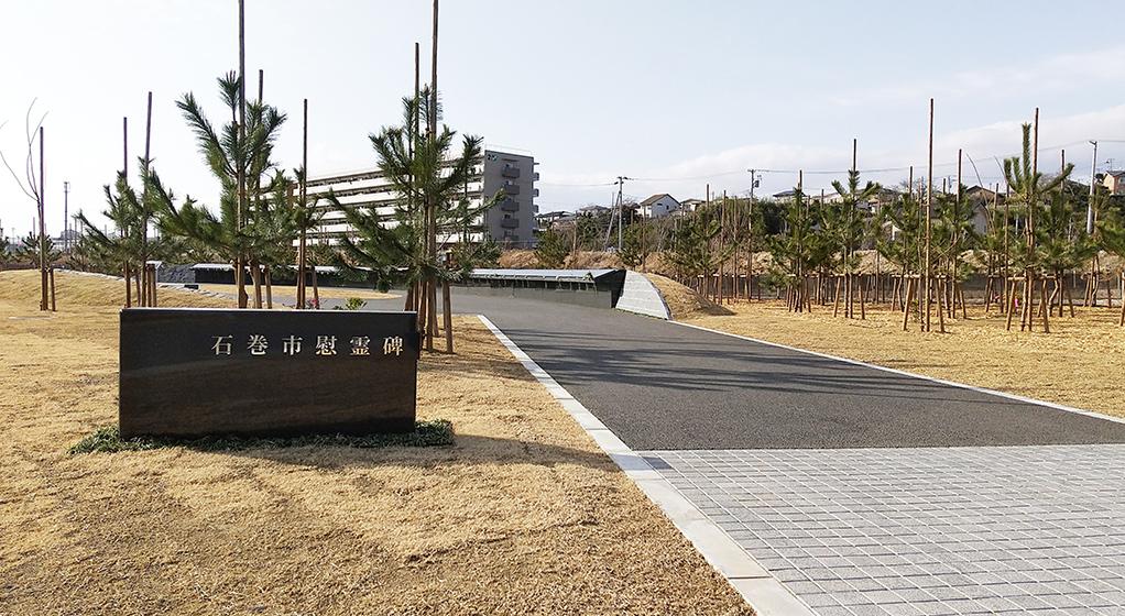 石巻市慰霊碑