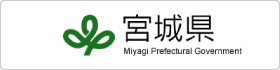 宮城県公式ウェブサイト トップページ